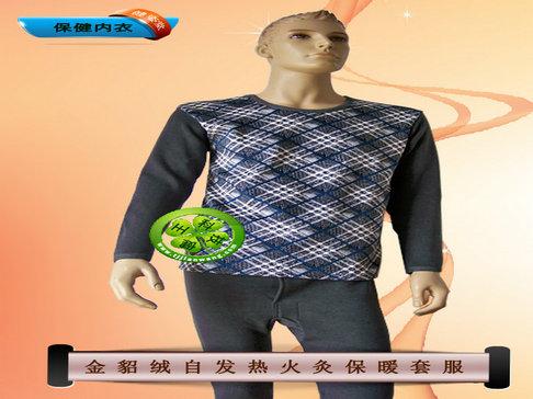 保健磁疗内衣2013新款保健磁疗内衣招商加盟