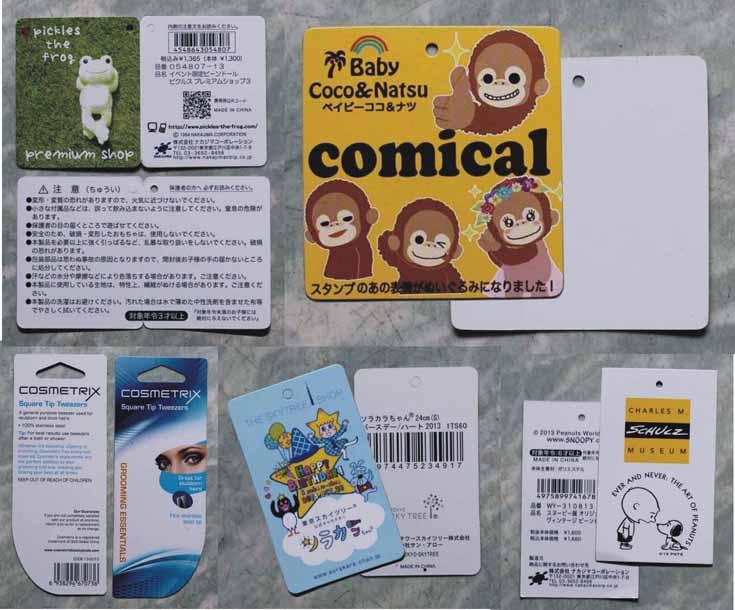 东莞包装,纸盒,标签,吊牌,彩卡,不干胶印刷厂家