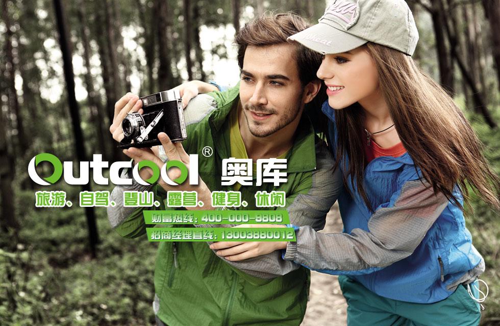 奥库运动品牌—倡导走高性价比的产品路线。