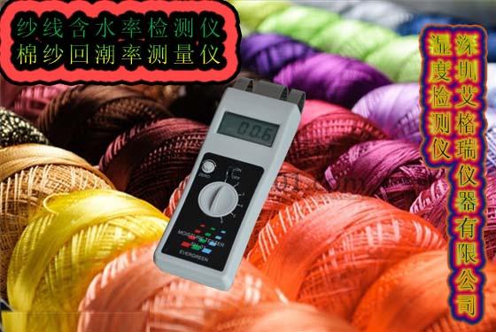 纺织品水分测量仪价格,纱线含水率分析仪