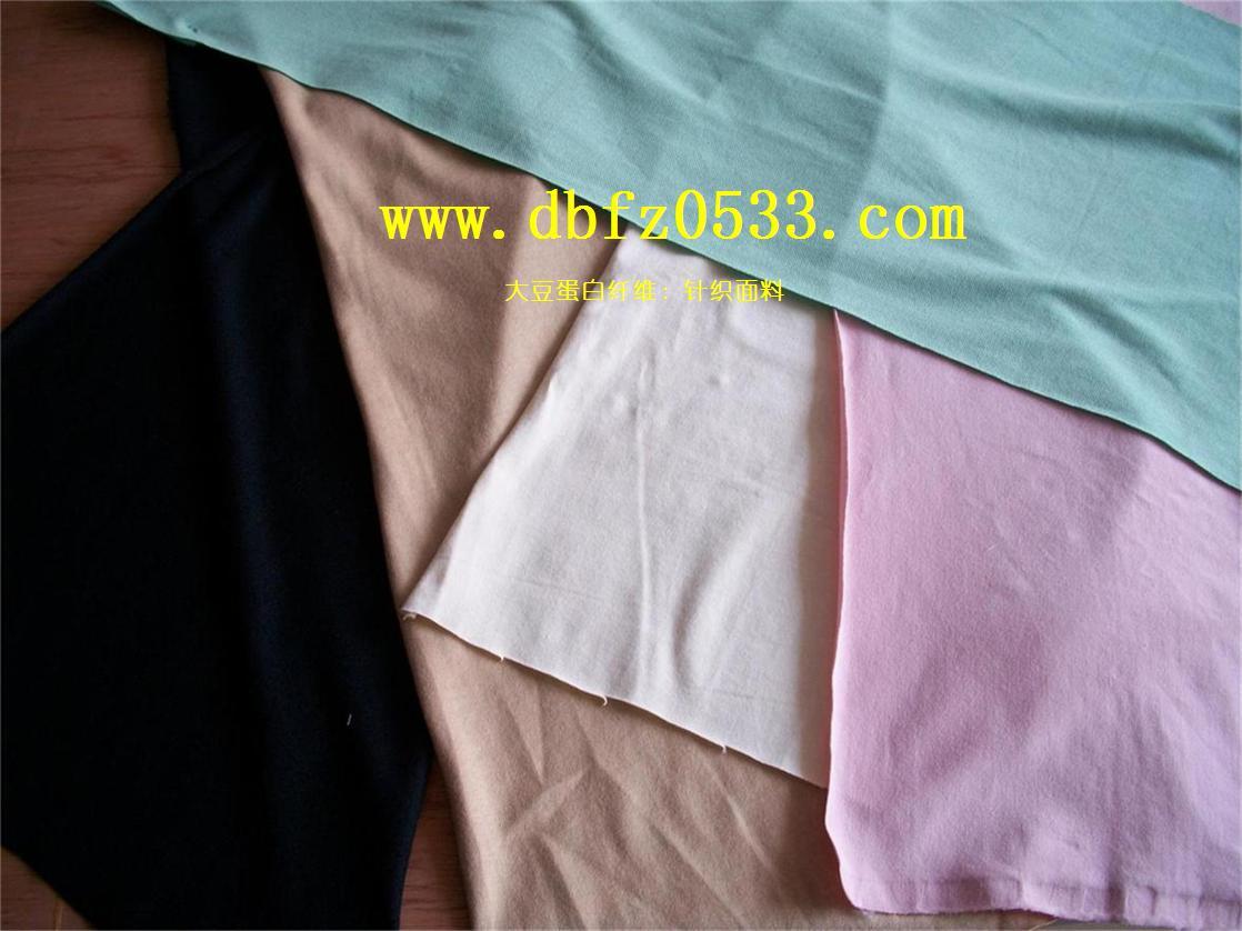 大豆蛋白纤维:纯纺、混纺针织面料厂家供应
