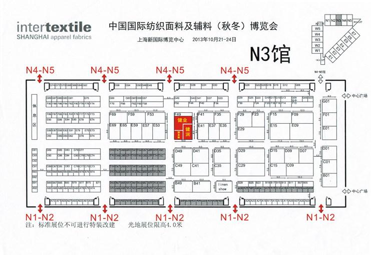 健业纺织将组团参加2013上海秋冬面料展