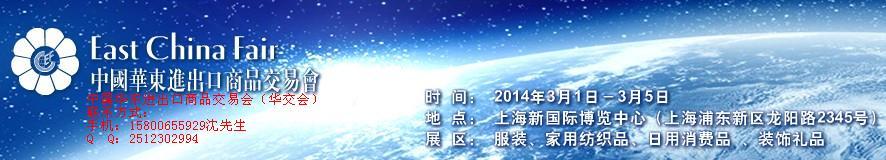 2014上海华交会-礼品日用消费品展区