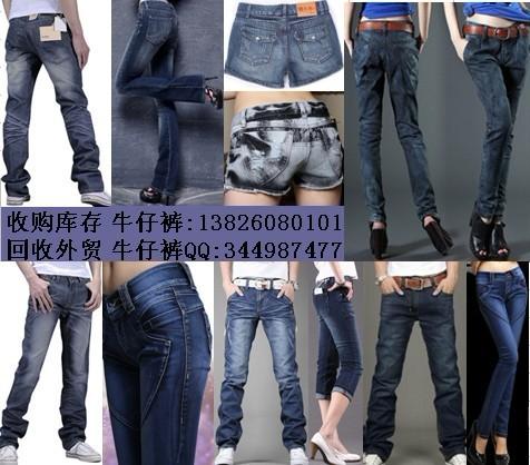 广州回收外贸牛仔裤