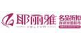 耶丽雅女装 开业前中后期全程支持-发布于14年6月15日8点