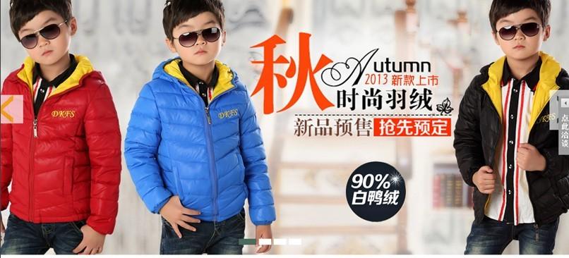 秋冬时尚儿童羽绒服
