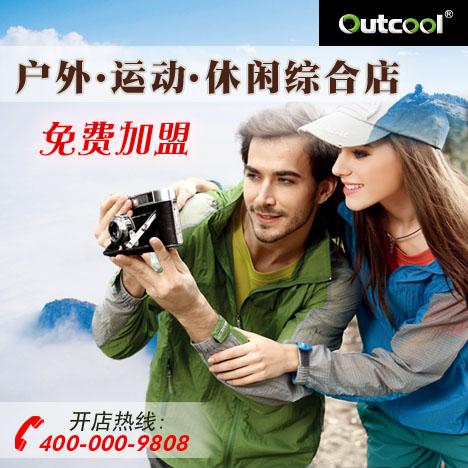 5.98万开户外运动综合店,免费加盟奥库OUTCOOL送全年运费