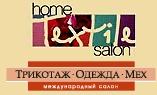 2014年2月俄罗斯国际轻工纺织服装面料展