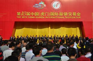 大莹以全新形象参展第18届中国(虎门)国际服装交易会