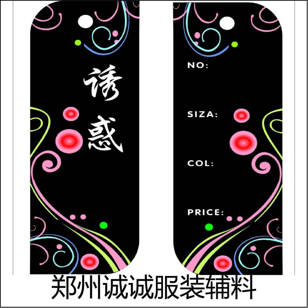 河南郑州服装吊牌、衣服吊牌设计印刷制作厂家