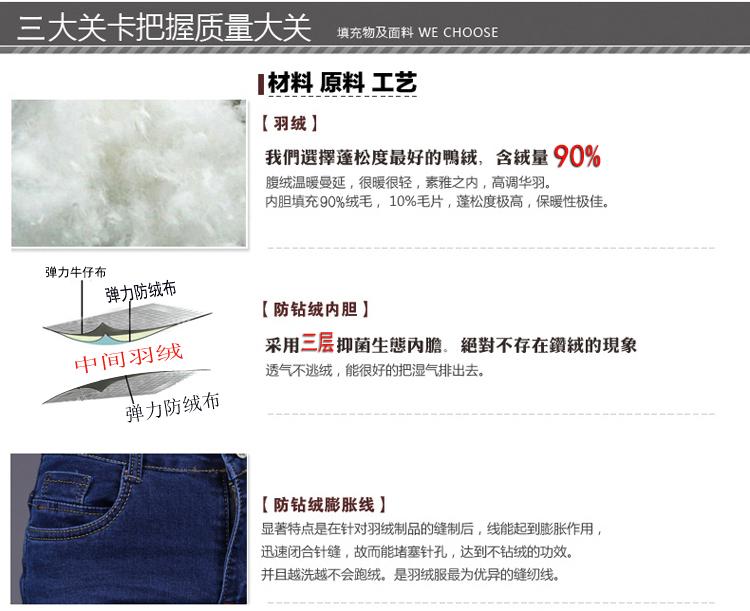 上海無名服飾有限公司2013雙彈力羽絨牛仔褲重磅上市