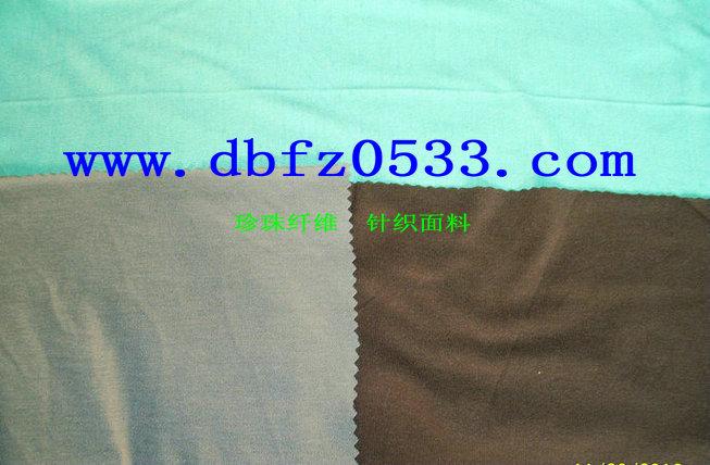 珍珠纤维:针织面料厂家直批