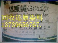 回收绍兴染料13739656767