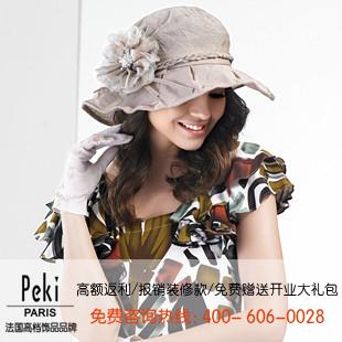【佩琪饰品】加盟,好项目助力创业者圆梦!-发布于14年5月10日7点