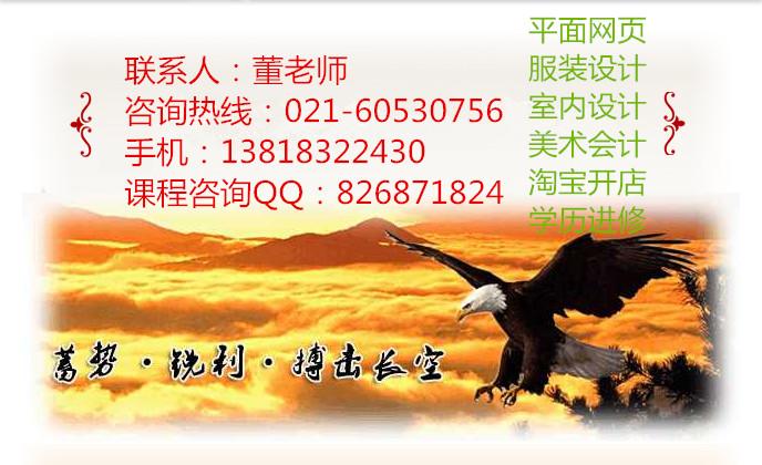上海服装设计培训,服装面料培训,服装买手培训学校