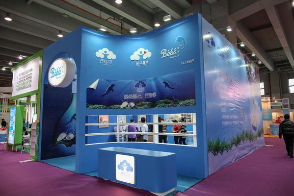 第五届孕婴用品展 2014广州婴幼儿用品展
