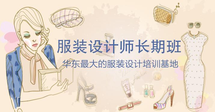 上海哪里有学服装设计培训 普陀职业服装设计学校