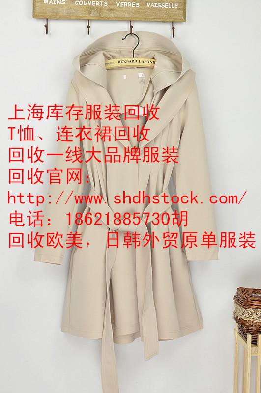 库存服装回收 上海库存服装回收 连衣裙回收胡先生