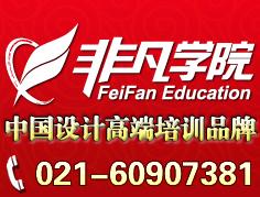 上海女装设计培训机构哪家好、非凡服装设计培训学校都说好