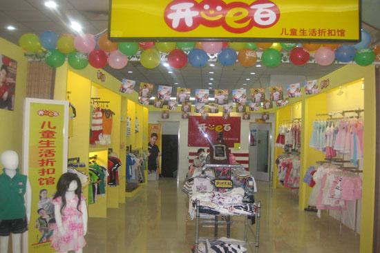 2014年童装加盟店排行榜 开心一百儿童服饰加盟