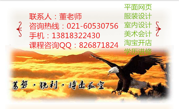 上海服装设计培训 徐汇服装设计哪个学校好