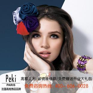 【佩琪饰品加盟】创业三步曲,步步惊喜!-发布于14年2月7日8点