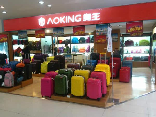 十大旅行箱包品牌 奧王/AOKING 箱包誠招加盟代理