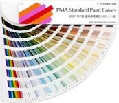 JPMA色卡日本涂料颜色标准色卡