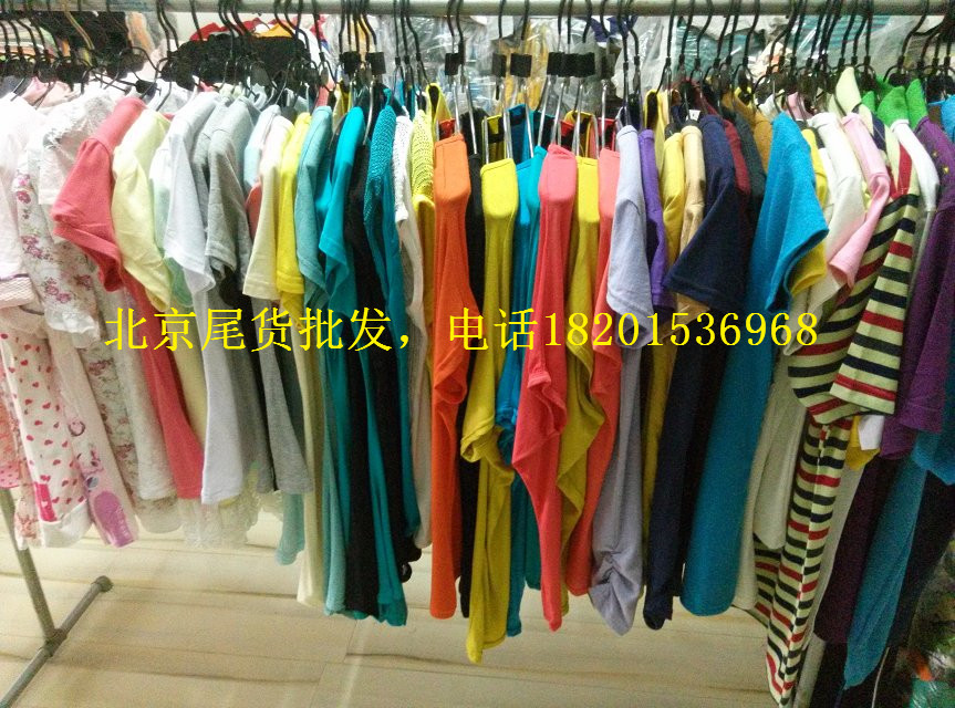 北京低价的外贸库存尾货批发,春夏款品牌外贸服装,3元起,绝对超值