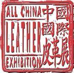 2014中国国际箱包、裘革服装及服饰展览会