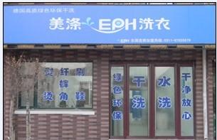 黑龙江干洗店加盟绥化干洗店连锁品牌牡丹江干洗店加盟价格