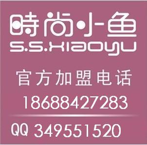 時尚小魚童裝在湖北省如何加盟,時尚小魚童裝湖北省加盟電話多少