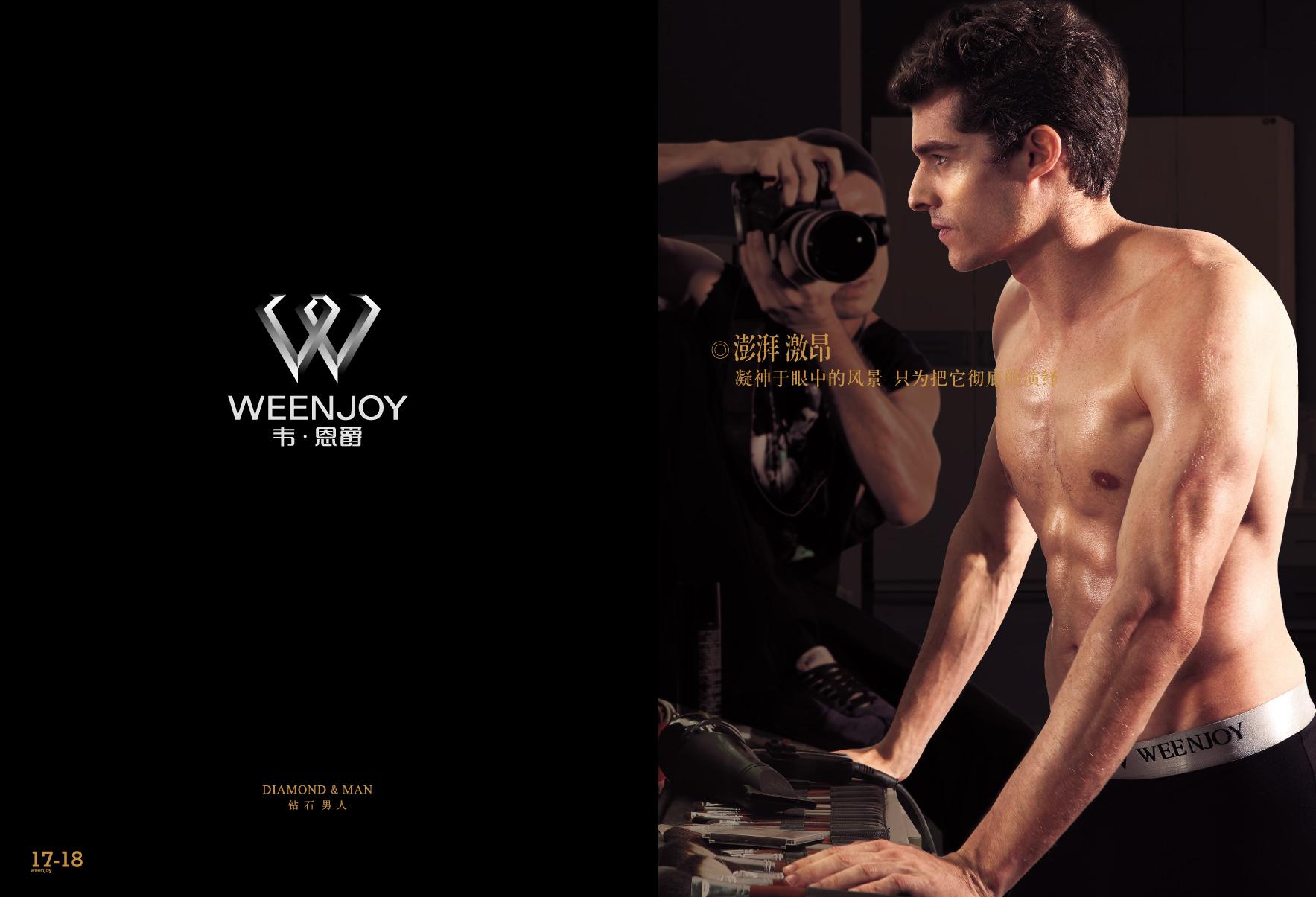 深圳市韦恩爵服饰有限公司是一家集风尚设计、精益生产、品牌营销于一体的专业精品男士内衣服饰公司,公司旗下知名品牌韦恩爵(WEENJOY),以享受与分享为品牌理念,客户群定位于追求优雅舒适、崇尚精致生活的成功男士,极力融合高雅与内敛、低调与奢华的钻石男人气息,用产品诠释生活、让产品体现生活,营造享受生活、分享人生的成功哲学,深受成功商务男士的喜爱与推崇。   韦恩爵服饰有限公司主要产品为高支男士打底衫、T恤衫,高支男士针织内衣套装、男士时尚单件、情侣针织内衣套装,精品男士内裤、背心、棉麻休闲裤