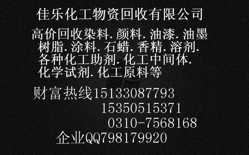 回收铝银浆15133087793