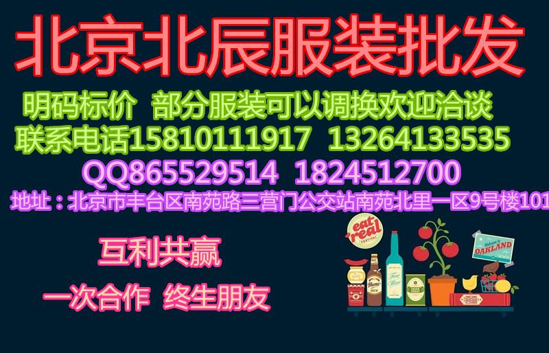 北京北辰服裝批發常年批發