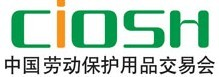 第89届中国长春劳动保护用品交易会