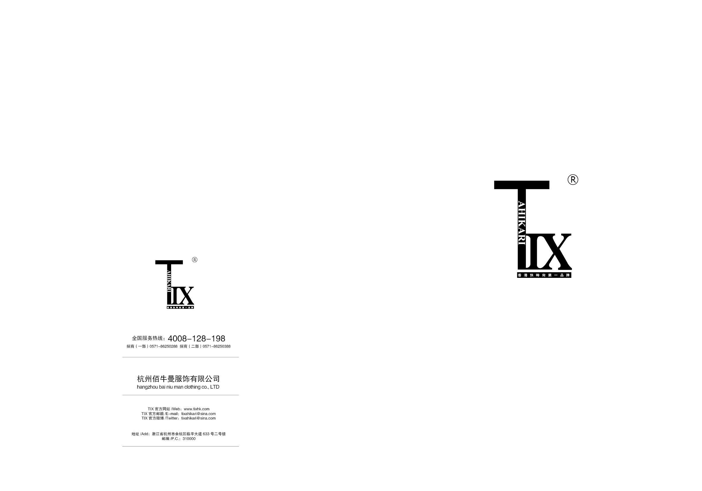 佰牛曼服饰TIX男装品牌进行招商