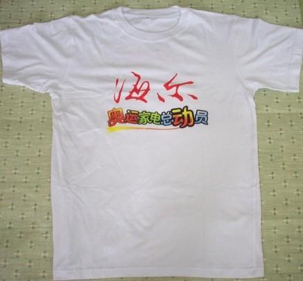 中山广告衫,中山服装厂,中山制衣厂,中山工作服