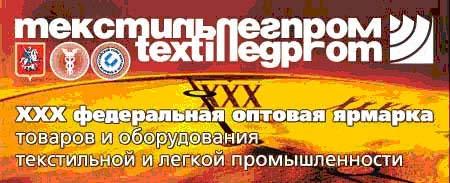2014年莫斯科纺织面料服装展