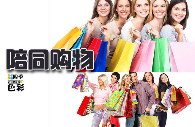 什么是陪同购物,时尚买手,费用高不高,陪同购物也能赚钱