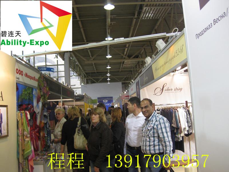 2014俄罗斯服装面料展