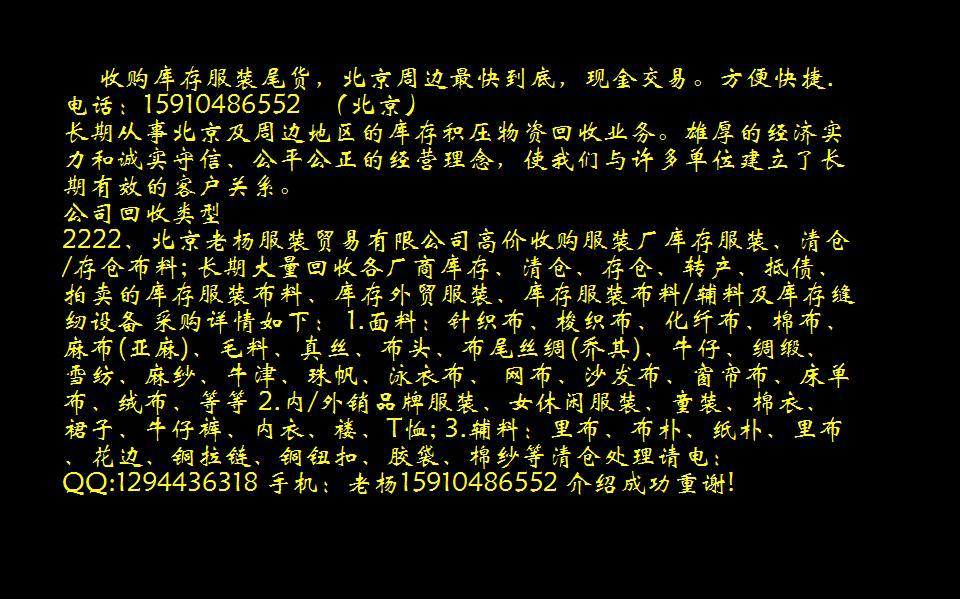 北京回收服装专业回收库存服装收购品牌服装尾货回收服装