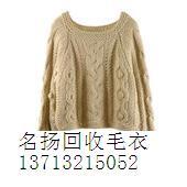 广东东莞大朗回收库存毛衣公司