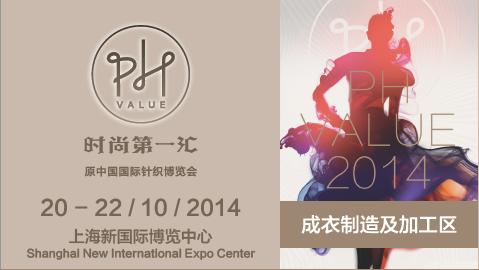 【2014年中国国际针织博览会】上海第一汇