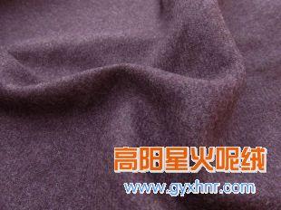 法兰绒毛呢针织面料/法兰呢时装面料/法兰绒风衣面料