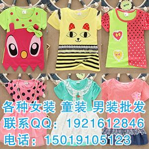 广州儿童服装批发网服装网上批发T恤怎么样童长裤