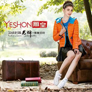 雁皇羽绒!一个集时尚、优雅、女人味为一身的中国十大羽绒品牌