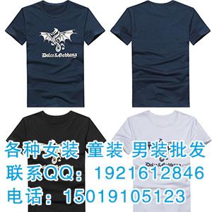 厂家直销夏装批发最便宜最好看的T恤批发韩版T恤批发最低价的T恤批发