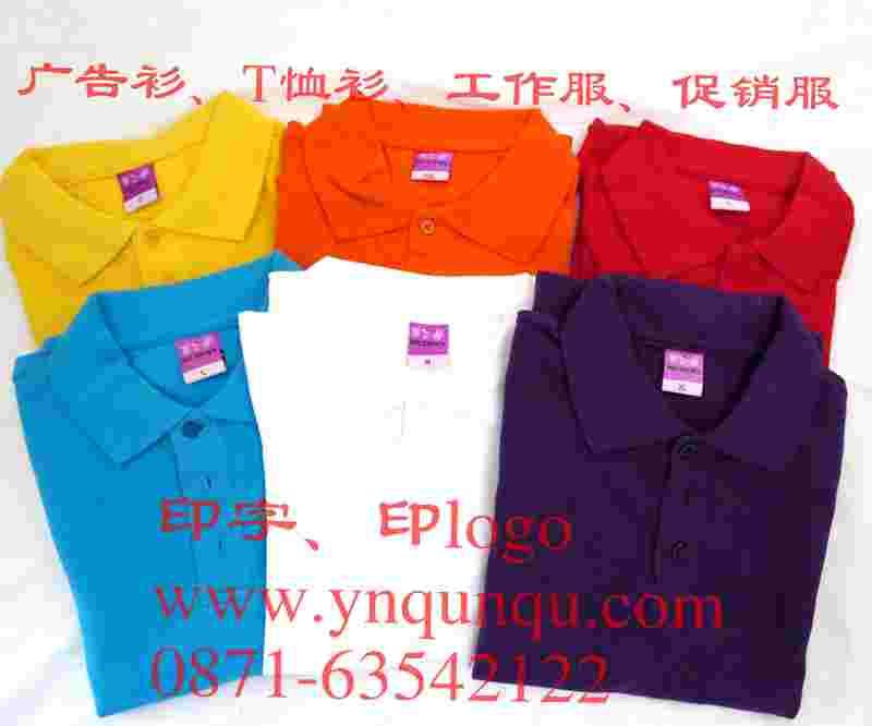 昆明广告文化T恤衫——中国服装网—昆明群趣T恤衫制作公司