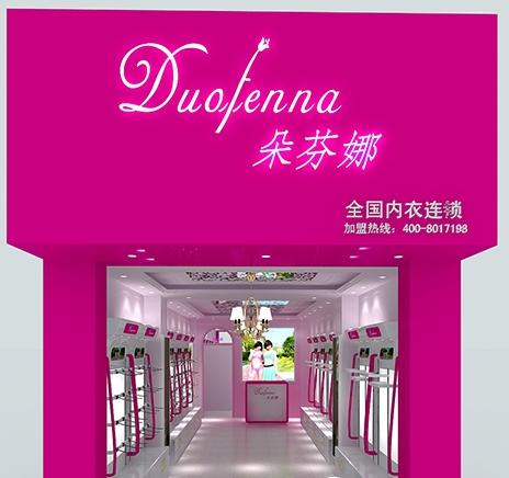 朵芬娜——如何经营好一家女性内衣店!